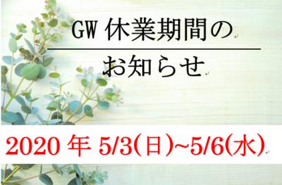 GW休業期間のお知らせ