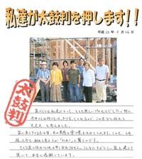 磐田市 Y様邸