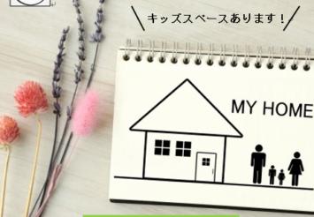 お家を建てたい方のための家づくり教室&小さなことでも相談会