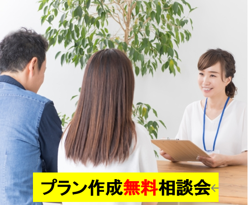 平屋のプラン作成 無料相談会