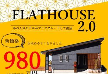 2年前の人気モデルが再び… FLATHOUSE 2.0 相談会開催!@浜松